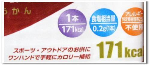 井村屋スポーツようかん 味 成分 カロリー 口コミ レビュー 羊羹002.jpg