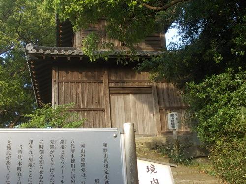 和歌山城の南 「岡山の時鐘堂」! ...