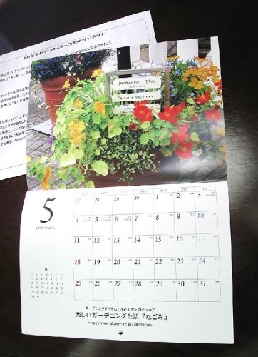 カレンダー当選.jpg