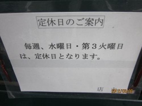 IMG_1787渡辺ベーカリーの定休日.jpg