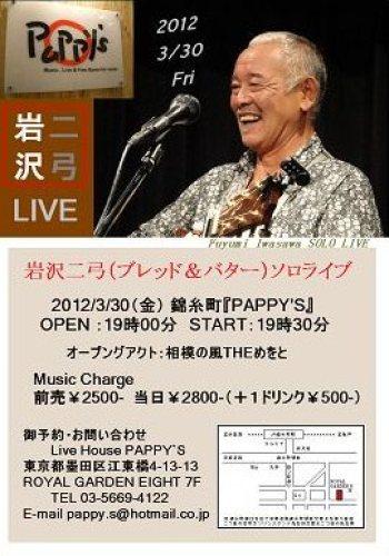 2012/3/30 錦糸町「Pappy's」