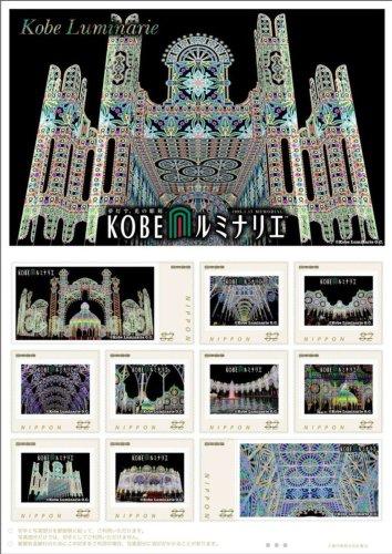 神戸ルミナリエ2016の切手.jpg