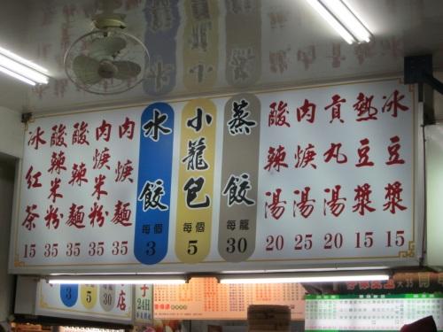 IMG_4044公正包子店のメニュー.jpg