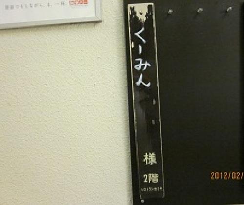 IMG_1752くうみん様.jpg
