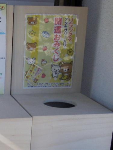 東京 葛飾 水元 しばられ地蔵 1月中旬の様子006.jpg