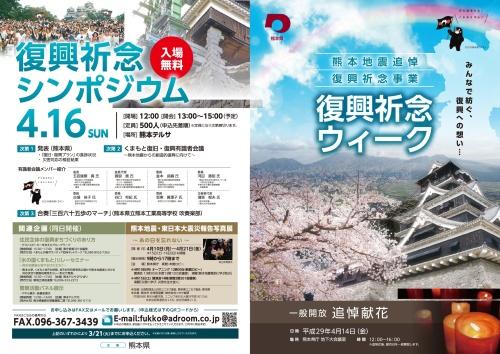 熊本地震復興祈念ウィーク1.jpg