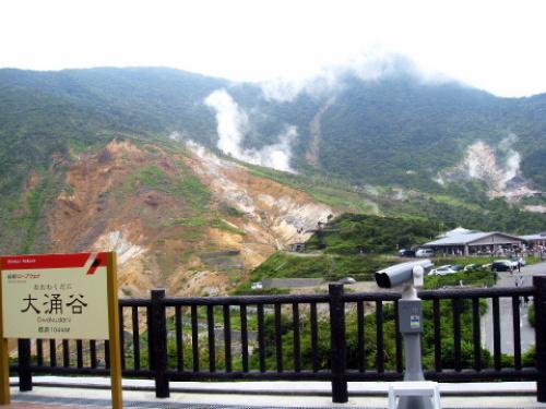 大涌谷 箱根フリーパスを使って箱根・芦ノ湖を観光してみた 006.jpg