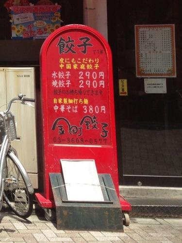 金町餃子・7.jpg