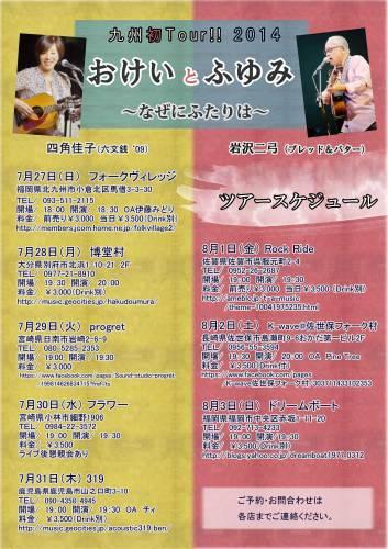 おけいとふゆみ九州1.jpg