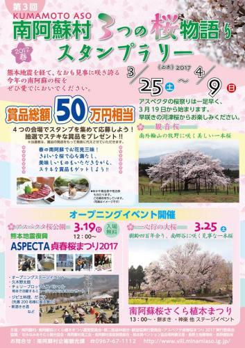 南阿蘇村桜スタンプラリー2017.jpg