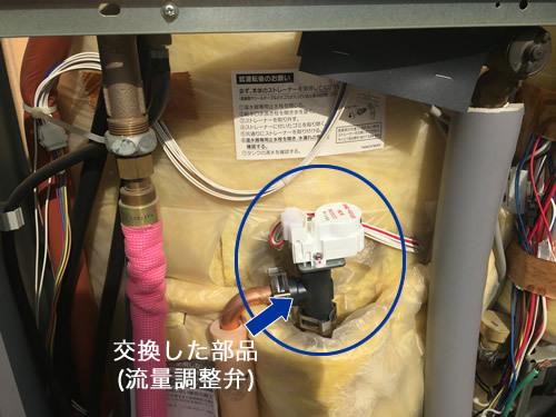 修理 三菱 エコキュート 三菱電機 修理のご相談