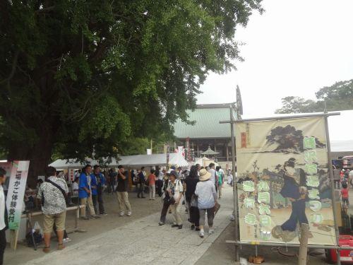 藤沢宿大会-S.jpg