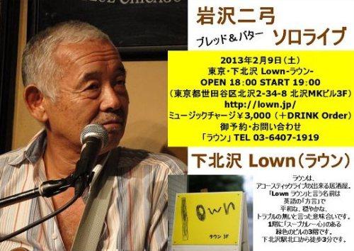 2013/02/09 下北沢「Lown」