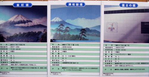 銭湯フェア 東京都 葛飾区002.jpg