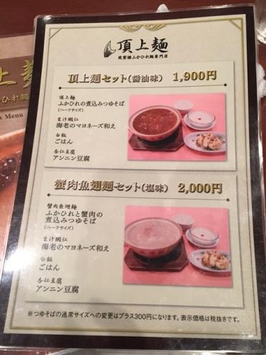 頂上麺・2.JPG