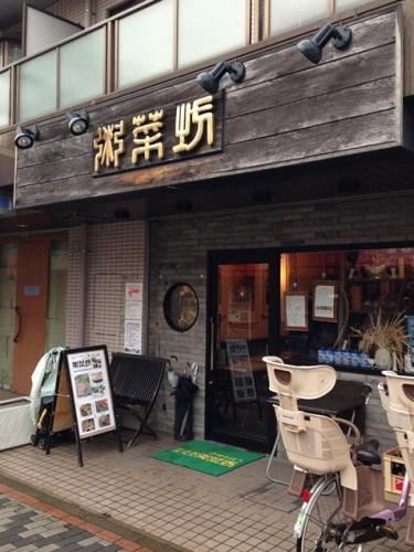 粥菜房・1.JPG