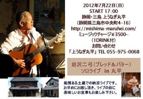 2012/07/22 三島「上うなぎ丸平」