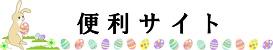 タイトル_便利サイト.jpg