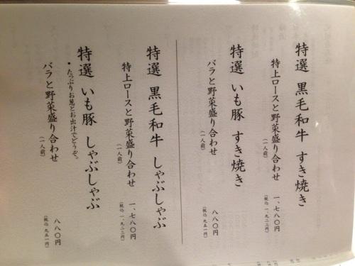 牛蔵・2.JPG