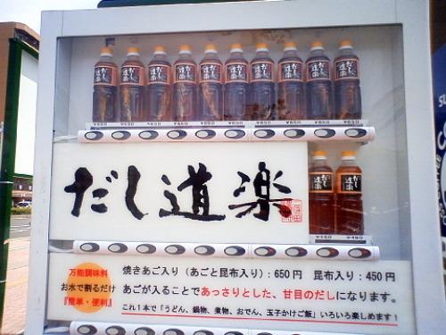 広島県呉市の風景 だし道楽035.jpg