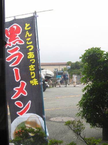 黒ラーメン 箱根フリーパスを使って箱根・芦ノ湖を観光してみた 055.jpg