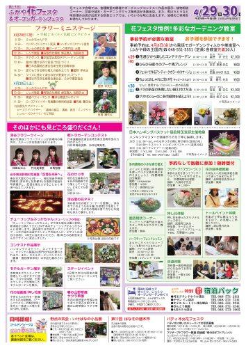 2016深谷花フェスタ