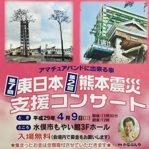 熊本地震水俣復興支援.jpg