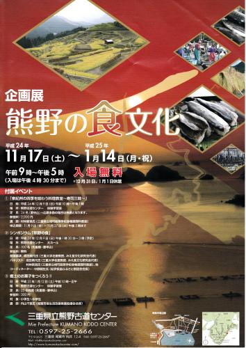 熊野の食文化.jpg