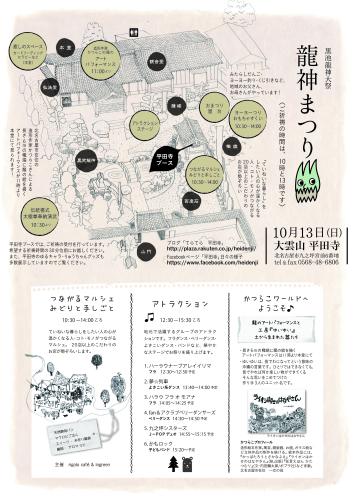 お祭りフライヤー (1).jpg