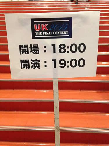 UK Last Concert 2015