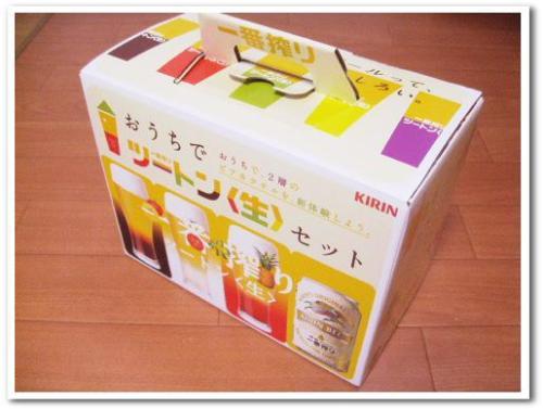 おうちでツートン生セット キリン 仕組み 味 口コミ カクテル フロート 2層 作り方 やり方 010.jpg