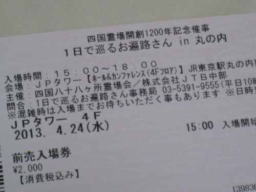 2013_0424_141809-IMG_1781.JPG
