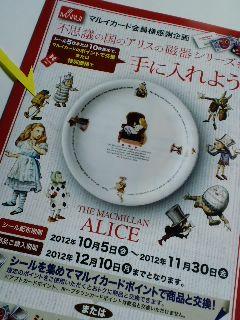 アリス 磁器シリーズキャンペーン用紙.jpg