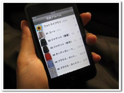 ipod touch 第1世代 MA627J 使い方 画像 16GB 洋服・衣類管理005.jpg
