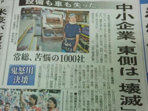 茨城新聞1005.jpg