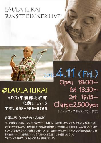2014.4.11laula-ilikai元.jpg