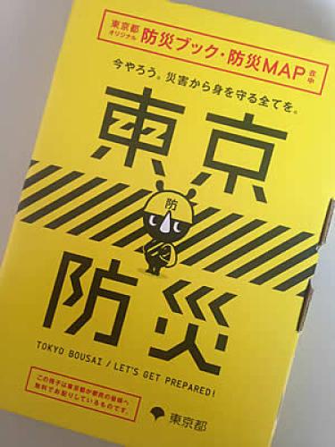 tokyo-bousai.jpg