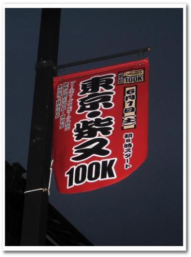 東京柴又100k 2013 葛飾 ウルトラマラソン 001.jpg