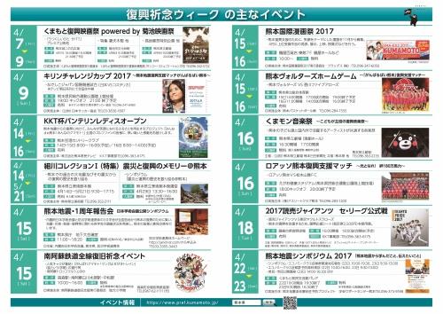 熊本地震復興祈念ウィーク2.jpg