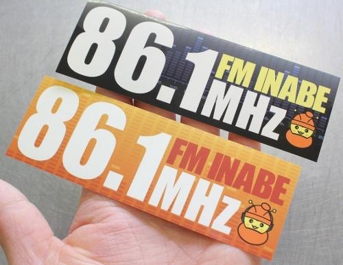 いなべにFMラジオが開局される ...