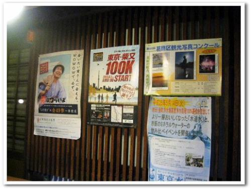 東京柴又100k 2013 葛飾 ウルトラマラソン 002.jpg