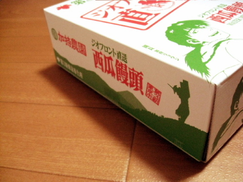 箱根フリーパスを使って箱根・芦ノ湖を観光してみた エヴァンゲリオングッズ「西瓜饅頭」 006.jpg