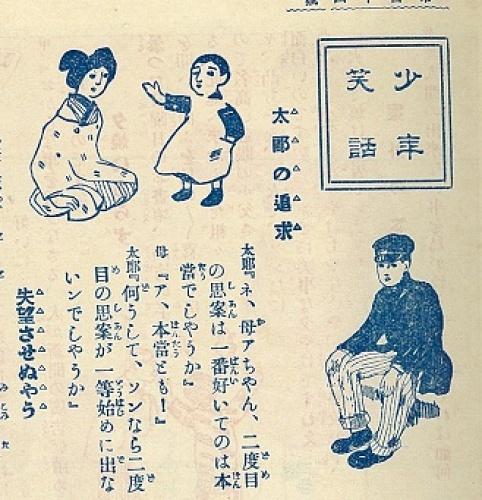 1913年少年3月号2.jpg