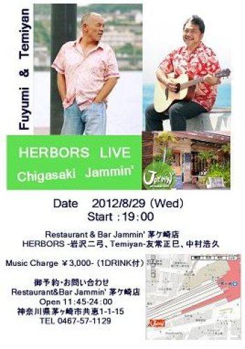 2012/08/29 茅ヶ崎『JAMMIN'』