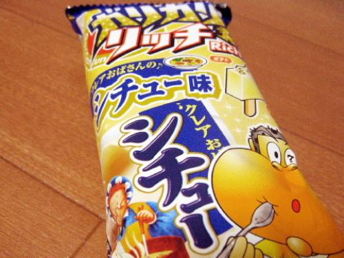 ガリガリ君シチュー味2.jpg