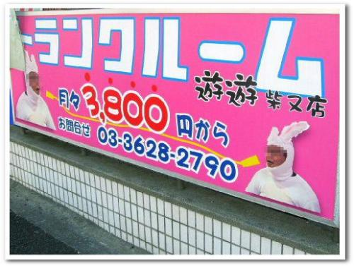 コインランドリー 京成高砂駅 コインランドリー遊遊 着ぐるみ 面白い看板001.jpg