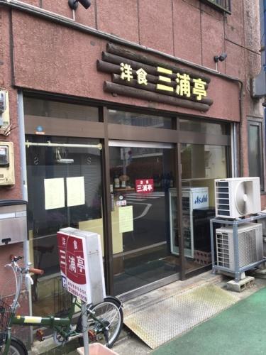 三浦亭・1.JPG
