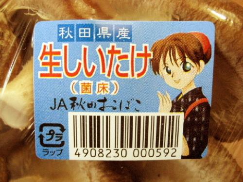 JA秋田の萌えキャラ「おばこ娘」が描かれたしいたけ002.jpg