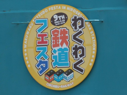 Front sign of Chichibu Railway 1000 Series