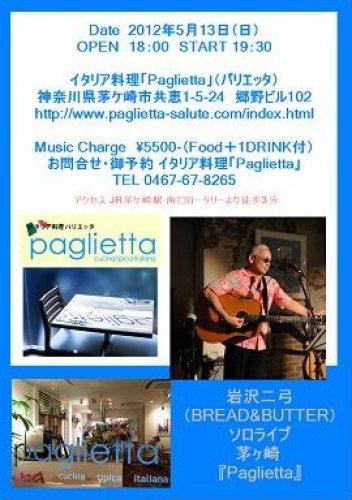 2012/05/13 茅ヶ崎『Paglietta』
